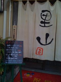 satoyamamenu.jpg