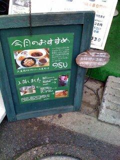 terasuyamenu2.jpg